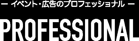 イベント・広告のプロフェッショナル PROFESSIONAL